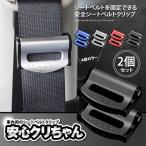 安心クリちゃん2個セット ブラック カー シートベルト クリップ 車 調整可能 ベルト クリップ 安全 お得 セット 2-ANKURIC-BK