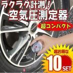 10セット 空気 圧力 計 オートバイ 自転車 トラック タイヤ 空気圧 計測器 タイヤ エアゲージ SIMPLEAIR