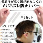 耳が痛くない メガネ 固定 スポーツ用 めがね固定 ロック メガ すり落ち防止 耳 メガネ アクセサリー サングラス 滑り止め 男女兼用 SSTOP-CR
