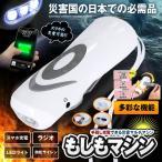 もしもマシン ラジオライト 懐中電灯 LED ライト ラジオ 手回し充電 携帯充電器 iPhone Android 全スマホ 充電 対応可能 防災セット MOSIMOMA