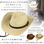 麦わら帽子 クリーム色 カウボーイハット ストローハット つば広 中折れ ハット 紐付き 折りたためる メンズ TENGARON-CR