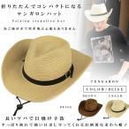 麦わら帽子 ベージュ カウボーイハット ストローハット つば広 中折れ ハット 紐付き 折りたためる メンズ TENGARON-BE