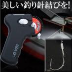 乾電池式 薄型針 結び器 細糸 ナイロン糸 釣り針結び器 針結び器 針仕掛け結び器 釣具 釣りフック HOOKMASTER