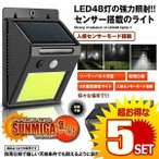 5セット サン・ミガ 集射ライト センサーライト ソーラー 48LED COB光源 知能モード 屋外 照明 人感  防犯 防水 自動点灯 SHUSHASANMI