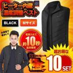 10セット 暖房 ダウンジャケット ブラック Mサイズ ヒーター 内蔵 ベスト 男女 3段階 温度調整 USB 加熱 GOKUDOWN-BK-M