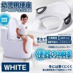 トイレの神様 ホワイト 子供用 補助便座 幼児用 トレーニング 滑りにくい ハンドル 柔らかい トイレットトレーナー TOIKAMI-WH 画像