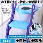 子供トイレ教習所 ブルー 子供用 トイレトレーナー 柔らかい クッション トレーニング 補助便座 尿 踏み台 KOKYO-BL