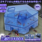 三途のゴキBOX ゴキブリ 捕獲器 生け捕り式 トラップ 物理的 効果的 環境保護 餌付き 3つの餌 SANGOKI