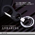 アオハリング ブラック キーホルダー キーホールディングス車 家 鍵 キーチェーン プレゼント ZB8710-BK