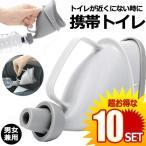 10セット 車中用 携帯トイレ 男女兼用 渋滞 アウトドア 緊急用 非常用 介護 災害 断水 ペットボトル 水洗い可能 ANTOIRE