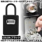セキュリティキーボックス ブラック 鍵収納 4桁ダイヤル式 防犯 盗難防止 合鍵 共有 カードキー 壁掛け ドア CH-802-BK