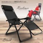 リクライニングチェア シブラック 枕一体型 折り畳み リラックス リクライニング チェア 折りたたみ 椅子 RICLINA-BK