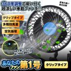 車載 扇風機 ファン クリップタイプ 車内 360°調整 多階段風量 パワフル 車用 カーファン 後部座席扇風機 HX-T603E