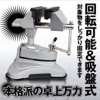 卓上万力 吸盤式 フリーアングル バイス 万能 小型 万力 まんりき 卓上 簡単取付 DIY 固定 TAKUMANN