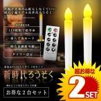 2個セット LEDろうそく 2本セット 電池 リモコン付き 燭台付き 仏壇用 葬式 墓参り led キャンドル 安全 2-SINZIROU