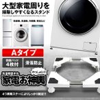 洗濯機 かさ上げ台  Aタイプ 底上げ 高さ調整可能 洗濯機台 置き台 防振 防音ドラム式 全自動式 縦型 騒音対策 OMIKOSI-A
