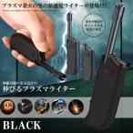 伸縮 電子ライター ブラック プラスマ 花火 BBQ キャンドル 安全 電子 USB充電式 煙草 タバコ 喫煙 グッズ SINDENR-BK
