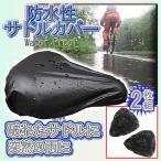 防水サドルカバー サドル 自転車 防水カバー サドルカバー 通勤 通学 雨具 自転車 チャリ カバー 2-WPCOVER