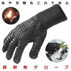 超耐熱グローブ 耐熱 軍手 耐火手袋 ファイアグローブ キャンプ BBQ 夏 ファイア 炎 耐炎 TAIGU