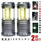 LEDランタン 電池式2個セット コンパクト アウトドア キャンプ 防災 震災 停電 非常灯 明るい 500ルーメン 小型 軽量 持ち運び 2-TERATAN