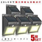 5セット センサーライト 屋外 LED 20個 ソーラーライト 人感センサー  屋内 明るい 防水 太陽光 玄関 防犯 自動点灯 TERAHOUSE