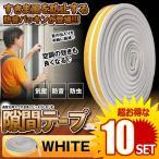 10セット 隙間テープ ホワイト 5m ドア すきま風防止 防音パッキン 引き戸 窓 扉 玄関用すきま 虫塵すき間侵入防止 シール テープ SUKITEPA-WH