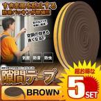 5セット 隙間テープ ブラウン 5m ドア すきま風防止 防音パッキン 引き戸 窓 扉 玄関用すきま 虫塵すき間侵入防止 シール テープ SUKITEPA-BR