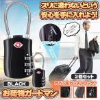 ワイヤーロック ブラック 2個セット TSA ダイヤル式 南京錠 TSAロック 暗証番号 海外 旅行 空港 検査 盗難防止 スーツケース キャリーケース 2-ONILOCK-BK