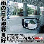 車用 ドアミラーフィルム 4枚入り 透明 汎用型 カーバックミラー 防水フィルム 防水 雨除け 曇り止め 4-KUMODO