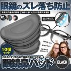 眼鏡鼻パッド10個セット ブラック メガネ 鼻 パッド シール 眼鏡 鼻盛りまめパッド 眼鏡鼻パッド 柔らかい シリコン 10-MEGAHAN-BK