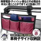 介護 車イス用バッグ 多機能小物入れ 収納 かばん 車いす 小物入れ ポケット 車椅 レッド ISUBUKURO-RD