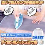 アイロン用メッシュ 当て布 あて布 3枚セット アイロン台用 断熱パット てかり 痛み 防止 保護 35cm 50cm 3-DANPAD-S