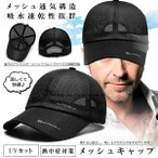 メッシュキャップ 帽子 キャップ ぼうし メンズ レディース 熱中症対策 通気性 UVカット 紫外線対策 日よけ おしゃれ ゴルフ ランニング アウトドア TUKIMESH