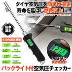 エアゲージ タイヤゲージ デジタル 空気圧ゲージ 自動車 カー パイク トラック 自転車 用品 1585KPA KURIKURI