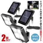 2個セット ソーラーライト ソーラーセンサーライト パネル 分離型 5Mコード 防犯ライト 防災ライト 壁掛け式 128LED 高輝度 屋外照明 玄関 駐車場 庭 BUNBUN