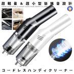 ハンディクリーナー コードレス 小型 充電式 USB 強力 掃除 車 車用 掃除機 掃除機 ハンディ   卓上クリーナー ハンドクリーナー パワフル吸引 DECLINA