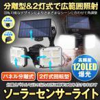 ソーラーライト ソーラーセンサーライト パネル 分離型 2灯式 5Mコード 防犯ライト 防災ライト 壁掛け式 120LED 高輝度 屋外照明 玄関 駐車場 庭 NITOUBUN