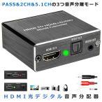 HDMI 音声分配器 光デジタル 分離 4K 2K PS3 PS4 会議 ペロジェクター 大画面 高画質 映画鑑賞 プレゼン HIKADEJI
