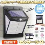 ソーラーセンサーライト 2個セット 屋外 LED 140個 玄関 防犯 防水 LEDライト 4面発光 広角 自動点灯 自動消灯 太陽光発電 TELIGHT