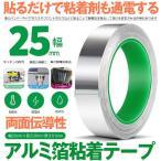 導電性アルミテープ 幅25mm×長さ20m×厚さ0.1mm アルミ箔粘着テープ 導電 アルミテープ 静電気除去 アルミテープチューン 耐熱 強粘着 厚手 RUMITAPE