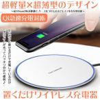 ワイヤレス充電器  iPhone アイフォン アンドロイド スマホ 携帯 充電 おくだけ充電 置くだけ充電   充電器 Qi急速充電 小型 OKUSAMA