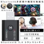 2個セット Bluetooth レシーバー アダプタ ブルートゥース トランスミッター Bluetooth 5.0 送信機 受信機 イヤホン テレビ 無線 ワイヤレス TORABURYU