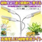 室内植物育成ライト 高輝度 水耕栽培ランプ 68W 132灯 LED電球 5段階調光多肉植物育成 栽培 家庭菜園 室内園芸 SYOKUIKU