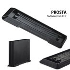 PS4 Proスタンド シンプル デザイン 省 スペース 縦 置き 安定 PlayStation Sony プレステ 4 簡単 取り付け ブラック PROSTA