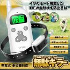 無駄キラー 無駄吠え 防止 首輪 しつけ用 犬の訓練 リモコン ペット トレーニング 充電式 全犬種対応 MUDAKI