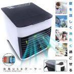 冷風 USB クーラー 卓上 風量3段階 ミニ 加湿 冷却 空気清浄 7色LED 夜間 ライト 小型 角度調整 省エネ 熱中症 自宅用 NEWREISEN