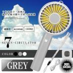 手持ちミニ扇風機 グレー USB 充電式 ベース台付き 風量3段階 調節 電池 7枚羽根扇風機 強力 卓上充電式扇風機 HW08