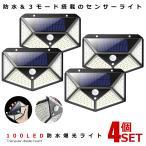 2セット センサーライト 屋外 LED ソーラー 2個セット 人感 太陽光 防雨 防水 100LED 爆光 広範囲 センサー 広範囲 照射  防犯 照明 玄関 2-YOMESENSAR