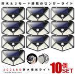 5セット センサーライト 屋外 LED ソーラー 2個セット 人感 太陽光 防雨 防水 100LED 爆光 広範囲 センサー 広範囲 照射  防犯 照明 玄関 2-YOMESENSAR