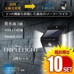 10個セット センサーライト ソーラーライト 100LED 3面発光 屋外 照明 人感 センサー 防水 防犯 自動点灯 庭 玄関 ガーデン 駐車場 2個セット 2-TRPLIGHT